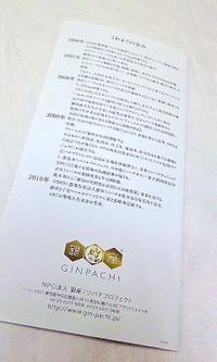 Ginpachi01