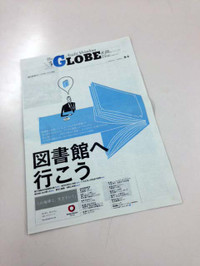 Globe818