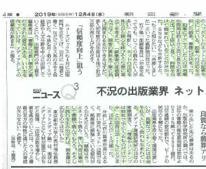 Netnews_20191205115601